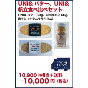 UNI&バターSPREAD、UNI&帆立SPREAD食べ比べセット【送料無料】冷凍 hirono-ya