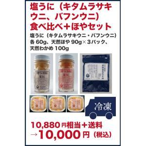 塩うに(キタムラサキウニ、バフンウニ)食べ比べ+ほやセット【送料無料】冷凍 hirono-ya