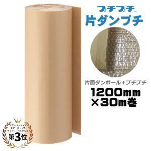 プチプチTM+巻段ボール カタプチ(片段プチ) 1200×30m...