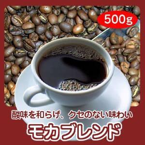 自家焙煎コーヒー「モカブレンド」500g