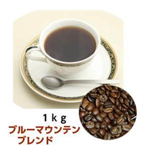 自家焙煎コーヒー「ブルーマウンテンブレンド」1kg