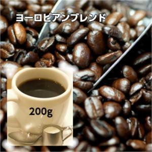 珈琲 コーヒー 自家焙煎コーヒー「ヨーロピアンブレンド」200g