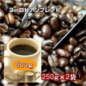 珈琲 コーヒー 自家焙煎コーヒー「ヨーロピアンブレンド」500g