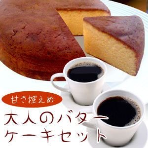 大人のバターケーキセット