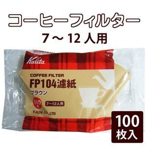 【カリタ】コーヒーフィルターみさらし104濾紙7〜12人用(100枚入)