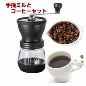 【ハリオ】いつでも挽きたて!丸洗いできる手挽きコーヒーミルとコーヒー豆セット