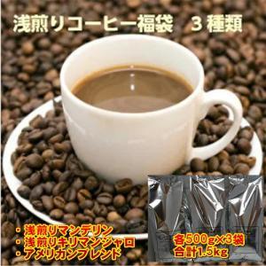 ダイエットにおすすめのクロロゲン酸たっぷりの浅煎りコーヒーをお得なセットにしました! ■浅煎りマンデ...