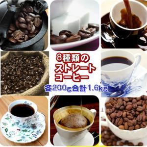 8種のストレートコーヒー福袋...