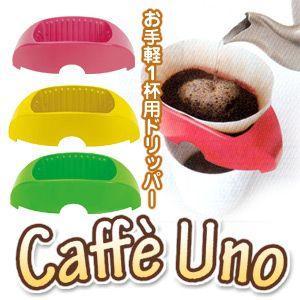 【カリタ】1杯用ドリッパー「カフェ・ウノ」