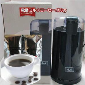 世界ブランドの電動ミルに専門店のコーヒー豆約40杯分がついて、さらに送料無料!!  ●【メリタ】電動...