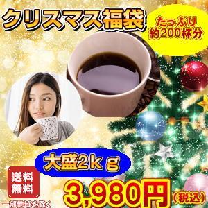 専門店の冬限定コーヒー大盛2kg「クリスマス福袋」
