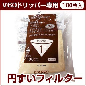 【V60ドリッパー専用】アバカ円すいフィルター≪1杯用≫100枚入