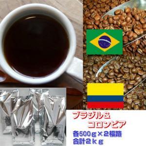 珈琲 コーヒー 福袋 送料無料 コーヒー豆 コーヒー王国からの福袋<ブラジル×コロンビア>大盛2kg(約200杯分)