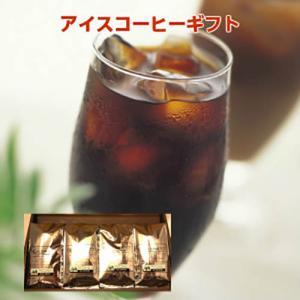 専門店の香り高い本格アイスコーヒー専用豆のギフトをご用意しました! ■アイスコーヒーブレンド200g...