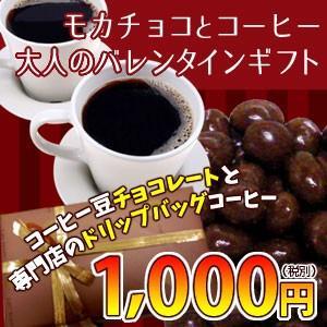 「モカチョコとコーヒーの優しい福箱」