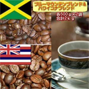 ■ブルーマウンテンブレンド×1kg(500g×2/約100杯分) ■ハワイコナブレンド×1kg(50...