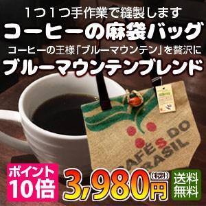 コーヒーの麻袋バッグと贅沢なブルーマウンテンブレンド≪ギフト≫※送料、ギフト代込|hiroshimacoffee