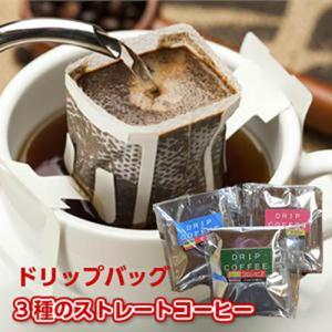 カップにセットしてお湯を注ぐだけ!ご家庭ですぐにできるコーヒー専門店の本格派の味と香りをお楽しみ下さ...
