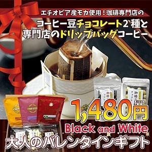 「大人のバレンタインギフト」自家焙煎コーヒー豆使用の珈琲豆チョコレート2種とドリップバッグコーヒー