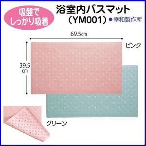 浴室内バスマット グリーン・ピンク 幸和製作所