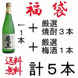 送料無料 魔王720ml +焼酎3本&おすすめ梅酒が1本入った福袋|hiroshimatsuya
