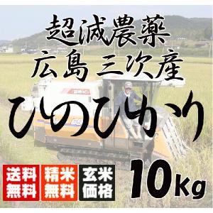 平成30年産 送料無料 広島県産 超減農薬 ひのひかり 10kg(5kg×2) 2018 玄米から白米まで|hiroshimatsuya