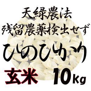 送料無料 平成30年産 藍藻育ち 天緑農法  ひのひかり 10kg(5kg×2) 高LPS 残留農薬250項目すべて検出せず 藍の舞 無農薬 2018|hiroshimatsuya