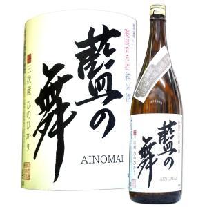 当店オリジナル 藍の舞 純米 瓶燗火入れ 高LPS米 ひのひかり使用 1800ml 瑞冠 山岡酒造 あいのまい|hiroshimatsuya