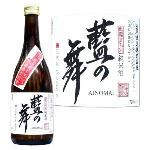 当店オリジナル 藍の舞 純米生原酒 高LPS米 ひのひかり使用 720ml 瑞冠 山岡酒造 あいのまい hiroshimatsuya