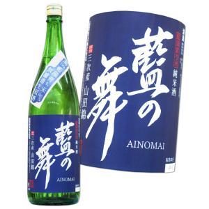 当店オリジナル 藍の舞 純米生原酒 高LPS米 山田錦100%使用 1800ml 瑞冠 山岡酒造 あいのまい hiroshimatsuya