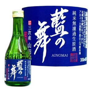 当店オリジナル 藍の舞 純米生原酒 高LPS米 山田錦100%使用 300ml 瑞冠 山岡酒造 あいのまい hiroshimatsuya