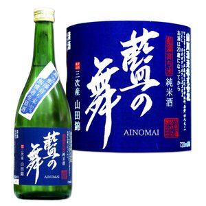 当店オリジナル 藍の舞 純米生原酒 高LPS米 山田錦100%使用 720ml 瑞冠 山岡酒造 あいのまい hiroshimatsuya