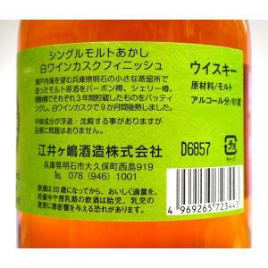 量り売り シングルモルトあかし 白ワインカスクフィニッシュ 江井ヶ嶋 61度 100ml ウイスキー お試し|hiroshimatsuya|04