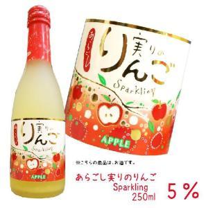 梅の宿 あらごし 実りのりんご スパークリング 250ml 5度 梅乃宿酒造 奈良県|hiroshimatsuya