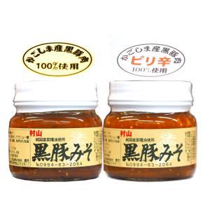 黒豚みそ と 黒豚みそ ピリ辛 各250g 1個づつセット 純国産菜種油使用 食品 村山製油|hiroshimatsuya