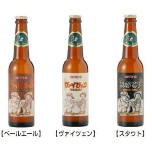 工場直送 送料無料 無濾過エチゴビール330ml瓶 よりどり詰め合わせ 地ビール6本セット|hiroshimatsuya
