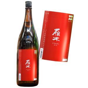 山口 雁木 がんぎ ひやおろし 純米無濾過 原酒 28BY 1800ml 八百新酒造|hiroshimatsuya