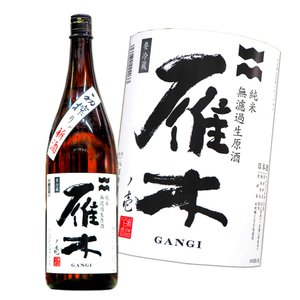 純米無濾過 山口 雁木 純米生原酒 28BY がんぎ 1800ml|hiroshimatsuya