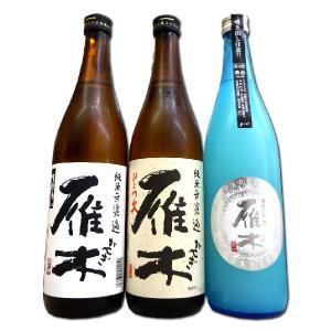 クール便 送料無料  雁木  純米 720mlを楽しむ 3本セット 御中元にも 山口 八百新酒造 がんぎ 29BY|hiroshimatsuya