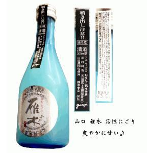雁木 活性にごり 発泡純米原酒 300ml 山口 八百新酒造 がんぎ  29BY|hiroshimatsuya