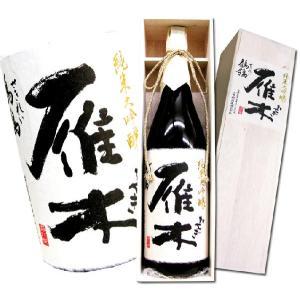 純米大吟醸 雁木 鶺鴒  1800ml 化粧箱入り せきれい がんぎ 山口 八百新酒造|hiroshimatsuya