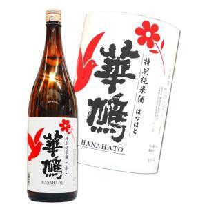 広島 華鳩 特別純米酒  1800ml 榎酒造 ハナハト|hiroshimatsuya