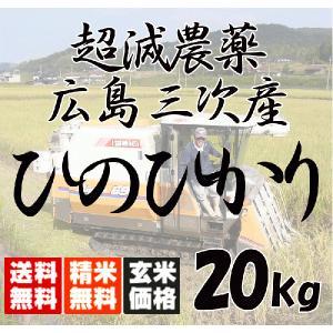 平成29年産 送料無料 広島三次産 超減農薬 ひのひかり 20kg(5kg×4) 玄米から白米まで (玄米から分づき)|hiroshimatsuya