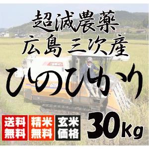 新米 平成29年産 送料無料 広島三次産 超減農薬 ひのひかり 30kg(10kg×3) 玄米から白米まで(玄米から分づき)|hiroshimatsuya