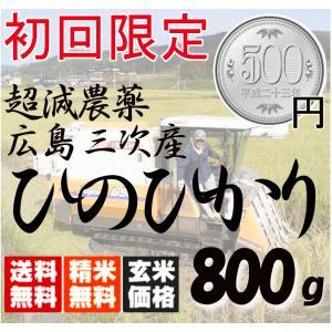 平成29年産 送料無料メール便 広島県 三次産 超減農薬 ひのひかり 玄米 800g お試しください。|hiroshimatsuya