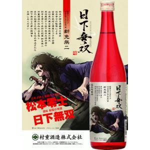 日下無双 新免無二 ラベル 720ml 純米吟醸 クリアケース入り 村重酒造 hiroshimatsuya
