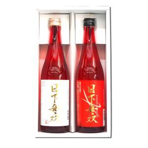 送料無料 日下無双 純米 純米大吟醸 720ml 紅白 2本セット 村重酒造 ひのしたむそう 敬老の日|hiroshimatsuya