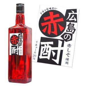 瀬戸内ブランド 赤紫蘇焼酎 広島の赤酎 700ml 広島県産赤しそ使用 stu48 hiroshimatsuya