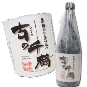 芋焼酎 古の千鶴 いにしえのちずる 黒麹かめ壺仕込み 25度 720ml|hiroshimatsuya