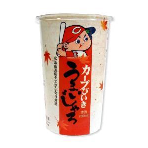 清酒 うまいじゃろ カープびいきカップ 200ml 1本 広島|hiroshimatsuya